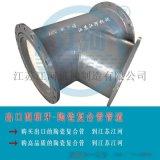 陶瓷复合管陶瓷耐磨复合管江苏江河耐磨管道