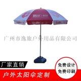 户外活动广告太阳伞制作,常规尺寸48寸广告伞