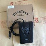 明泰URF-R330非接触式IC卡读卡器