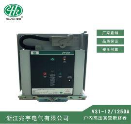 兆宇VS1(ZN63A)-12/户内高压真空断路器