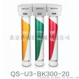 沁园QS-U3-BK300-20商用管道式净水器