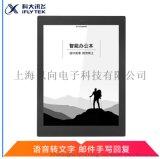 上海科大訊飛智慧辦公本電子書
