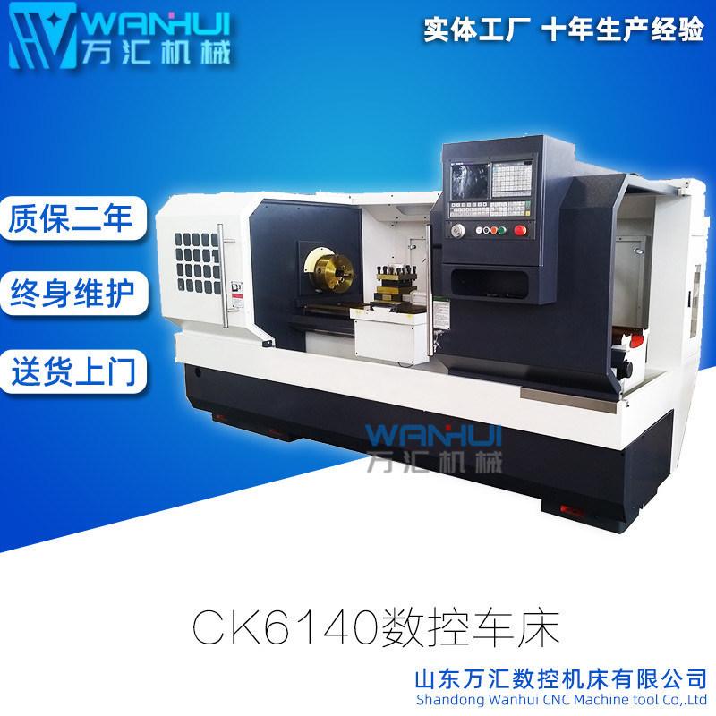 供應6140數控車牀 經濟型CK6140數控車牀