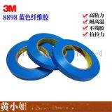 3M8898纖維膠帶 強力玻璃纖維透明膠帶