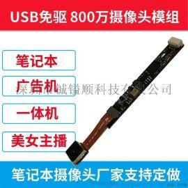 800万像素USB免驱广告机笔记本摄像头模组