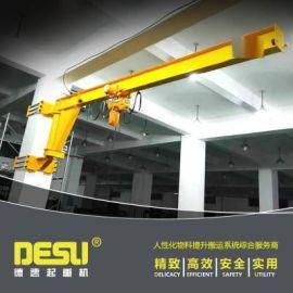 定制悬臂吊起重机 立柱式悬臂吊