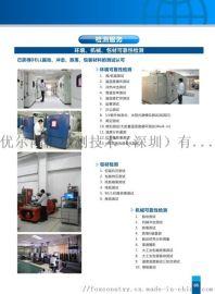 环境、机械、包材可靠性检测  武汉  方检测机构