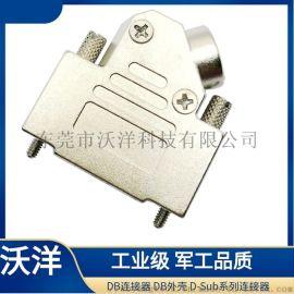 d-sub焊线连接器 DB9针9芯金属铁壳厂家直销