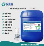 安捷誠不鏽鐵常溫鈍化液AJC1004