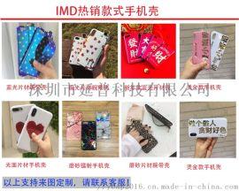 适用于iphone7手腕带IMD蓝光全包款手机壳