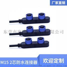 厂家直销M15防水接头1拖2路灯亮l连接器