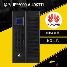 华为ups电源30KVA功率37kw弱电机房备用