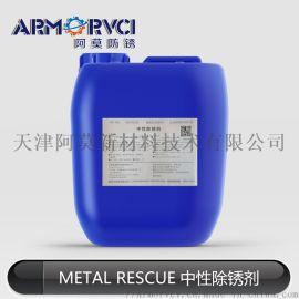 黑色金属除锈剂 中性除锈剂厂家 阿莫新材料
