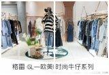 广州明浩供应时尚潮牌牛仔系列格雷欧美大码女装货源