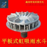 管件之都製造碳鋼雨水斗廠家直銷量大從優