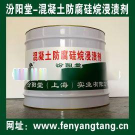 混凝土防腐硅烷浸渍剂用于内外墙防水防潮防腐工程