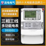 深圳龍電DSSD51三相三線多功能電錶3×100V 3×1.5(6)A 0.5S級
