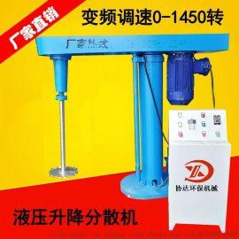 胶水涂料电磁调速分散机 22kw液压升降搅拌分散机