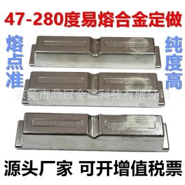 易熔合金模具测量47度低熔点合金