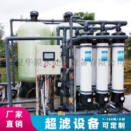 12吨每小时食品饮料行业用超滤净水处理设备