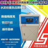 FYS-150B水泥细度负压筛析仪