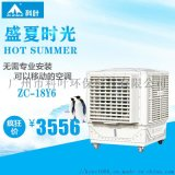 直銷商用移動工業冷風機水冷空調扇蒸髮式水冷風機廠家