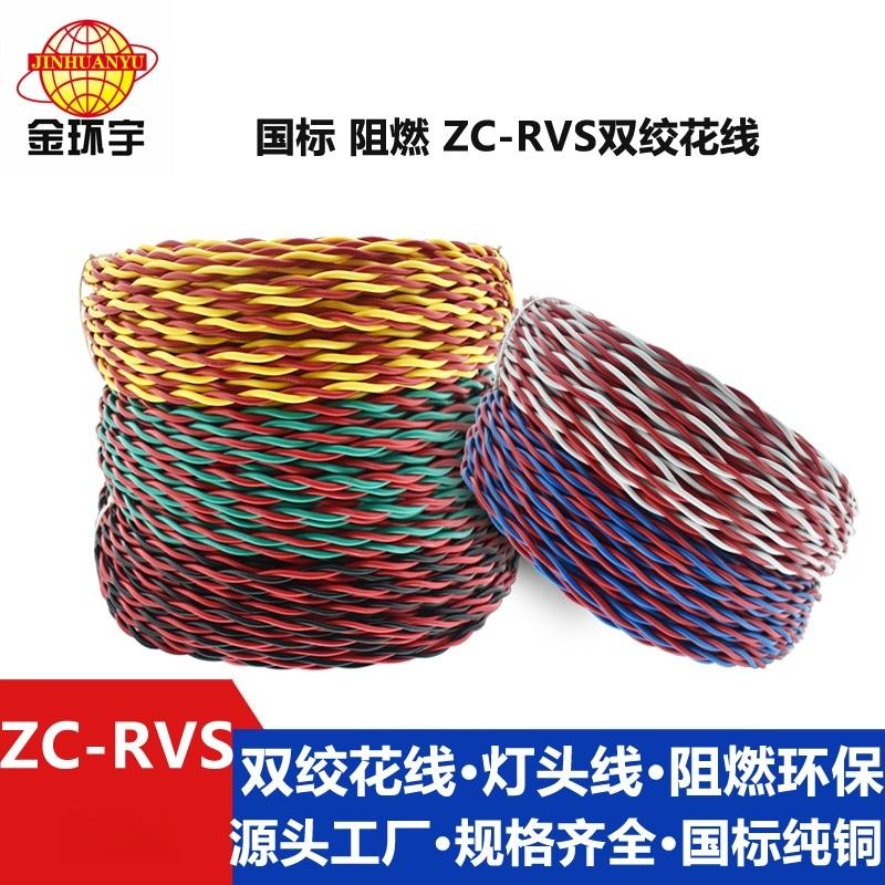 金环宇阻燃软线ZC-RVS花线2X4消防双绞灯头线