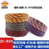 金環宇阻燃軟線ZC-RVS花線2X4消防雙絞燈頭線