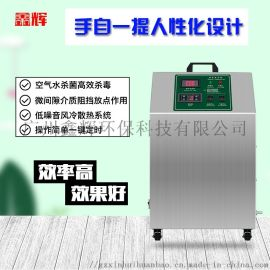 广州鑫辉臭氧机食品厂冷库空间消毒杀菌除味净化