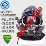 科比摩根KMB28 重潜工程潜水头盔 打捞头盔
