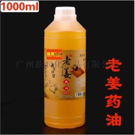 广州肤润化妆品公司老姜油艾草油OEM贴牌代加工