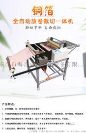 小型全自动牛皮纸切割机 铜铝箔切片机PE膜切膜机 全自动无纺布裁切机 薄膜横切机