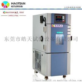 广东皓天不锈钢立式小型恒温恒湿试验箱