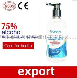 300ml免洗洗手凝胶消毒抗菌抑菌危包证可出口