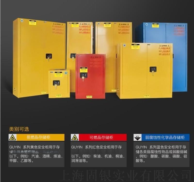 固银60加仑化学品安全柜 防火防爆柜 危化品存储柜