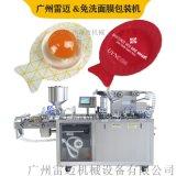 双色鸡蛋面膜包装机 广州咋弹免洗冻膜睡眠面膜包装机
