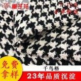 工厂供应优质粗纺毛呢高含毛千鸟格面料