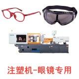 眼鏡護目鏡邊框鼻託鼻墊耳鉤零配件 伺服高精密注塑機