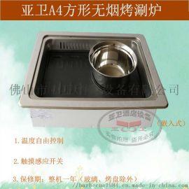 亚卫A4方形嵌入式烧烤炉烤涮炉无烟韩式电烧烤火锅