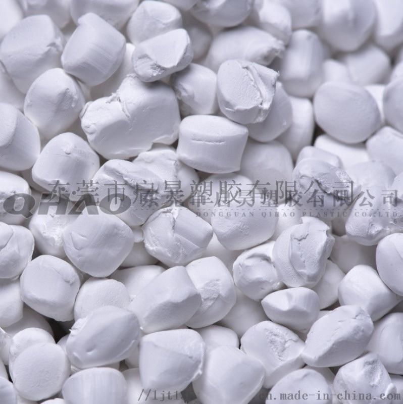 進口白  擠塑用白  粒吹膜吹塑白  料高濃度白種