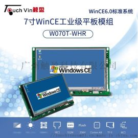 工业触摸屏Win CE一体机工控机人机界面