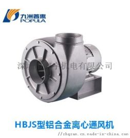 HBJS铝合金高压离心风机 青海九洲风机
