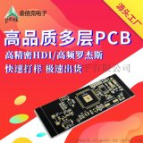 深圳PCB板廠 羅傑斯高頻板 hdi板打樣