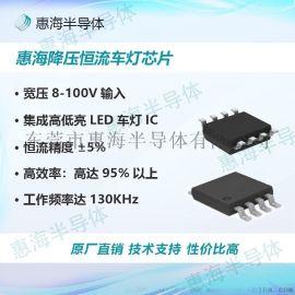 H5028L惠海汽车灯IC同步整流85V1.5A