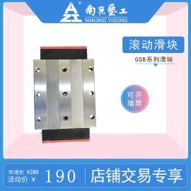 国产滚柱直线导轨滑块厂家南京工艺GRB45线性滑轨导轨