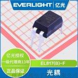 台湾亿光EL817(B)-F光耦 插件LED 光耦 电表 电源专用