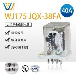 40A大功率继电器 380V中间电磁继电器