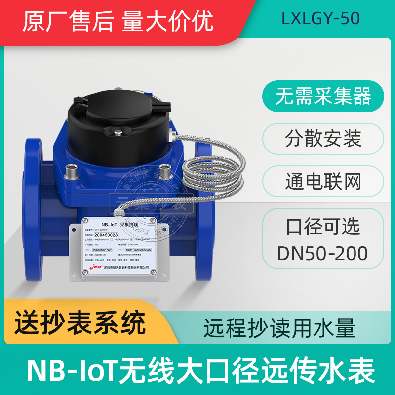 深圳捷先NB法兰水表 大口径无线远传水表DN200