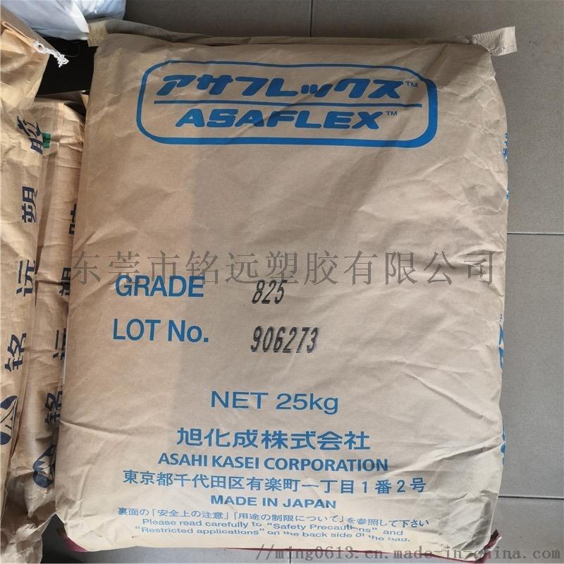 日本旭化成/825 日本进口注塑级K胶