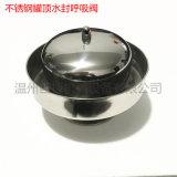 304不锈钢罐顶透气帽呼吸帽 通气帽 水封呼吸器